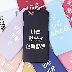 [韓国雑貨] 私だけのオーダーメイド ハングルメッセージが入れられるスマホケース≪iPhone/Galaxy≫  [イニシャル][名入れ][名前][文房具]|seoul4