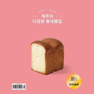 [韓国雑貨] 真のチェジュを紹介するリアル チェジュ マガジン =iiin= (2017-2018特別版/済州の親しい町内パン屋) [輸入雑貨] [かわいい]|seoul4