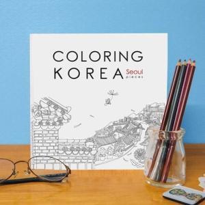 [韓国雑貨](書籍:本)塗り絵で心の休日を 韓国の観光地が選べる旅行気分な塗り絵《選べる2冊セット》[韓国 お土産][可愛い][かわいい]|seoul4