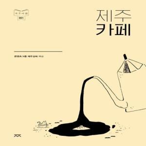 [韓国雑貨]真のチェジュを紹介する チェジュ マガジン =済州カフェ= (001) [韓国 お土産][可愛い][かわいい]|seoul4