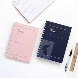 [韓国雑貨]韓国テンプレート付 国土も一緒に学べる daily study planner[スタディプランナー][スケジュール帳][韓国文房具][可愛い][かわいい]|seoul4