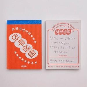 [韓国雑貨]レトロなハングルのメモ帳(選べる3種セット)[お土産][可愛い][かわいい][文房具][メモ帳] seoul4 02