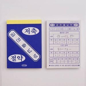 [韓国雑貨]レトロなハングルのメモ帳(選べる3種セット)[お土産][可愛い][かわいい][文房具][メモ帳] seoul4 04