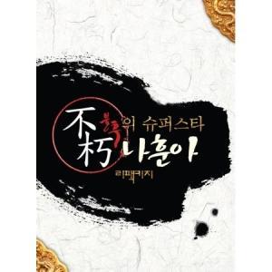 ナ・フナ / 不朽のスーパースター ナ・フナ リパッケージ (3CD)[トロット:演歌][韓国 CD]|seoul4