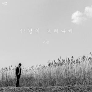 イ・エル / 11月のセレナーデ [イ・エル][CD]|seoul4