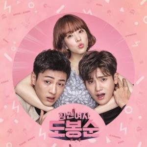 OST / 力の強い女ド・ボンスン (JTBC韓国ドラマ) [韓国 ドラマ] [OST][CD]|seoul4