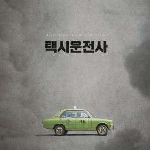 OST / タクシー運転手O.S.T[韓国映画][オリジナルサウンドトラック サントラ][韓国 CD]|seoul4