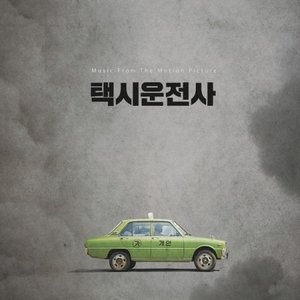 OST / タクシー運転手O.S.T[韓国映画][OST サントラ][韓国 CD]|seoul4