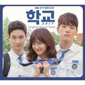 OST / 学校2017(KBS韓国ドラマ) [韓国 ドラマ] [OST][CD]|seoul4