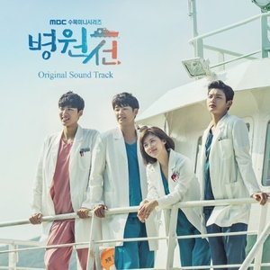 OST / 病院船 (MBC韓国ドラマ) [韓国 ドラマ] [OST][CD]|seoul4