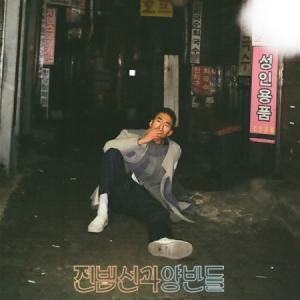 チョン・ボムソンと両班たち / バンランガ (3集) [チョン・ボムソンと両班たち][CD] seoul4