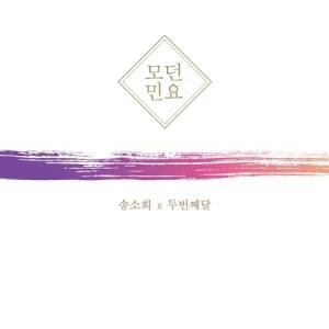 ソン・ソヒ X 二番目の月 / モダン民謡[ソン・ソヒ][二番目の月][トロット:演歌][韓国 CD]|seoul4