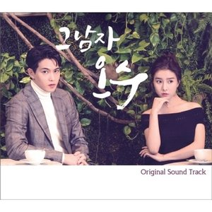 OST / その男、オ・ス (OCN韓国ドラマ)[OST サントラ][韓国 CD]|seoul4