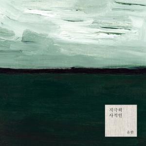 ユンハン / ピアノ小品集「極めて私的な」[ユンハン][CD]