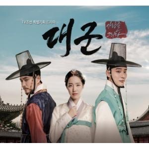 (予約販売)OST / 大君 - 愛を描く (TV朝鮮韓国ドラマ)[OST サントラ][韓国 CD]|seoul4