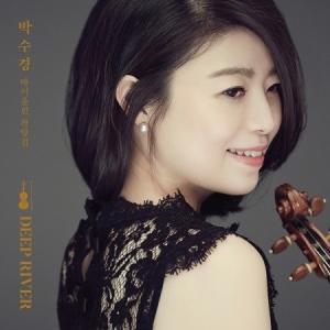 パク・スギョン / バイオリン賛美集 [DEEP RIVER] [パク・スギョン][韓国 CD]|seoul4
