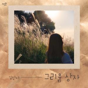 キム・サンア / 懐かし箱 (1集) [キム・サンア][韓国 CD]|seoul4