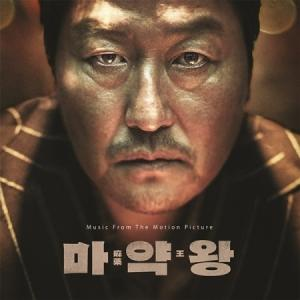 OST / 麻薬王 [OST サントラ][韓国 CD]|seoul4