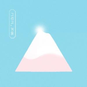 (予約販売)RAVIE NUAGE / そして、冬 [RAVIE NUAGE][CD] seoul4