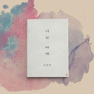 アン・ヒス / あなたの世界 (1集)[アン・ヒス][韓国 CD]|seoul4