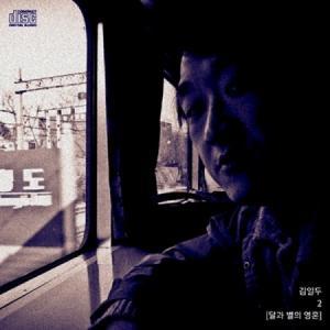 (予約販売)キム・イルドゥ / 月と星の英雄 (2集) (再発売) [キム・イルドゥ][韓国 CD]|seoul4