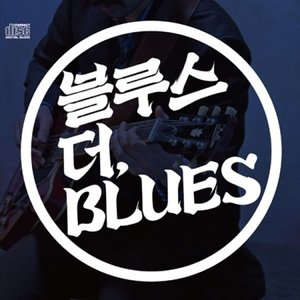 V.A / ブルースより、Blues (再発売) [オムニバス][韓国 CD]|seoul4