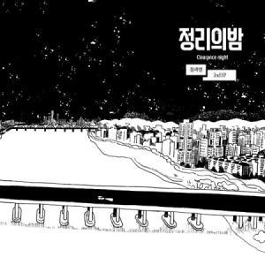 花とハチ / 整理の夜 (2ND EP)[韓国 CD](予約販売)|seoul4