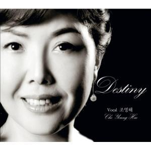 チョ・ヨンへ / DESTINY[韓国 CD]|seoul4