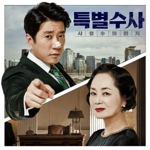 OST / 特別捜査:死刑囚の手紙[韓国映画][オリジナルサウンドトラック サントラ][韓国 CD]|seoul4