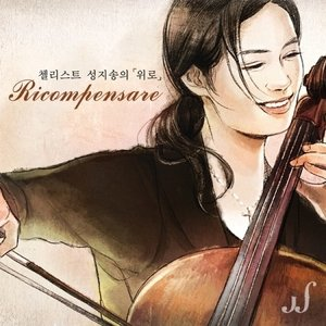 ソン・ジソン / CELLIST SUNG JI SONG'S RICOMPENSARE [ソン・ジソン][CD]|seoul4