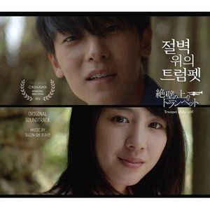 OST / 絶壁の上のトランペット - オ・スジン[韓国 映画][OST サントラ]CD] seoul4