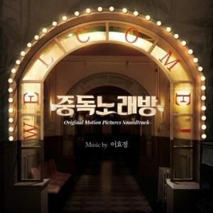 OST / 中毒カラオケ[韓国映画][OST サントラ][韓国 CD]|seoul4