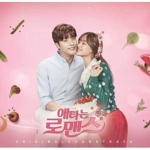 OST / 切ないロマンス(2CD) (OCNドラマ)[OST サントラ][韓国 CD]|seoul4