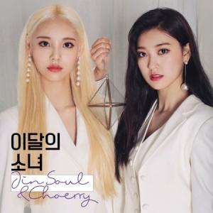 ジンソル&チェリ(今月の少女) / JINSOUL & CHOERRY (SINGLE ALBUM)[ジンソル&チェリ(今月の少女)][韓国 CD]