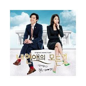 OST / 私の恋愛のすべて(再発売) (SBS韓国ドラマ) [韓国 ドラマ] [OST][CD]|seoul4