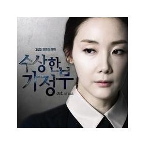 OST / 怪しい家政婦(再発売) (SBS韓国ドラマ) [韓国 ドラマ] [OST][CD]|seoul4
