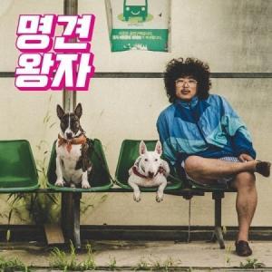 ジュンシギ / 名犬王子[韓国 CD]