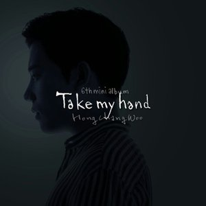 (予約販売)ホン・チャンオ / TAKE MY HAND (EP) [ホン・チャンオ][CD]|seoul4