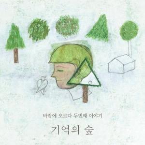風に登る / 記憶の森 (2集) [風に登る][CD]|seoul4
