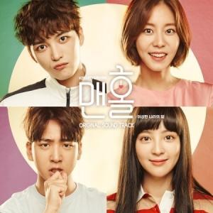 OST / マンホール-不思議な国のフィル(2CD) (KBS韓国ドラマ) [韓国 ドラマ] [OST][CD]|seoul4