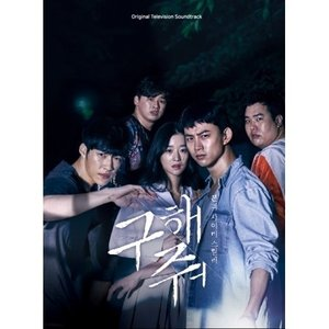 OST / 君を守りたい〜SAVE ME(助けて)(OCN韓国ドラマ) [韓国 ドラマ] [OST][CD]|seoul4