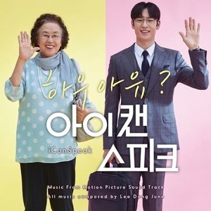 OST / I CAN SPEAK [韓国 映画] [OST]CD]|seoul4
