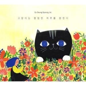(予約販売)オ・ドンギョン / 猫は普通の一日を望む (1集) [オ・ドンギョン][CD] seoul4