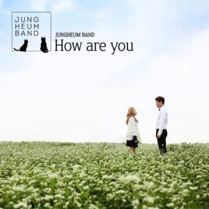 ジョンフムバンド / HOW ARE YOU (1集) [ジョンフムバンド][CD]|seoul4