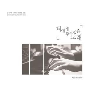 チェ・ヨンミン / 君に贈りたい曲 (1集)[チェ・ヨンミン][韓国 CD]|seoul4