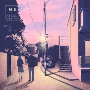 コーヒー少年 / ロマン(5TH MINI ALBUM) [コーヒー少年][CD]|seoul4