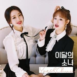 イブ&チュー(今月の少女) / YVES&CHUU (SINGLE ALBUM)[今月の少女][韓国 CD]