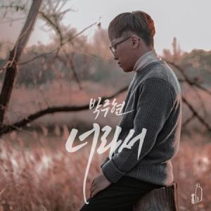 パク・ジュヒョン / 君だから (2ND SINGLE ALBUM) [パク・ジュヒョン][CD]|seoul4