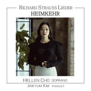 ソプラノ チョ・ヘジン / HEIMKEHR[チョ・ヘジン][韓国 CD]|seoul4