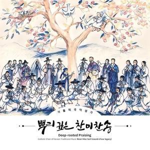 私たち脈音 国楽聖歌団 / 深い賛美歌[私たち脈音 国楽聖歌団][韓国 CD]|seoul4